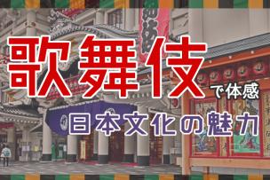 歌舞伎で体感日本文化の魅力