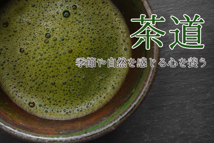 茶道の魅力