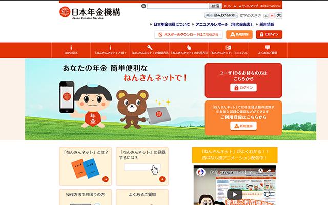 ねんきんネットトップ画面