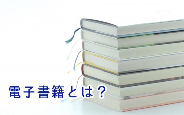 電子書籍とは?