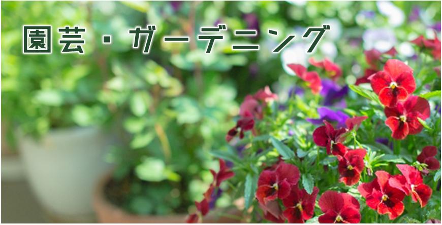 園芸・ガーデニング