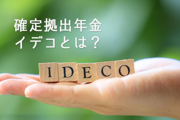 iDecoとは
