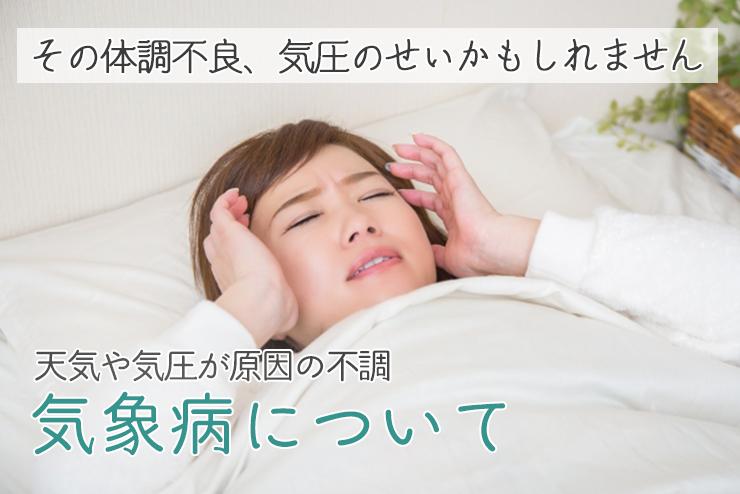 体調 気圧